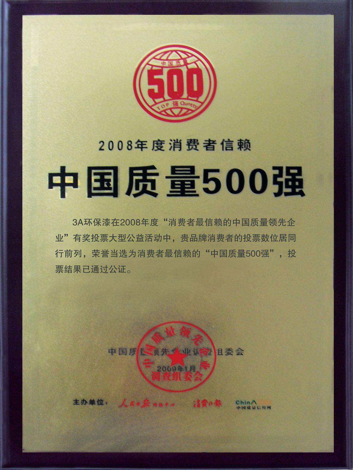 7-2中国质量500强