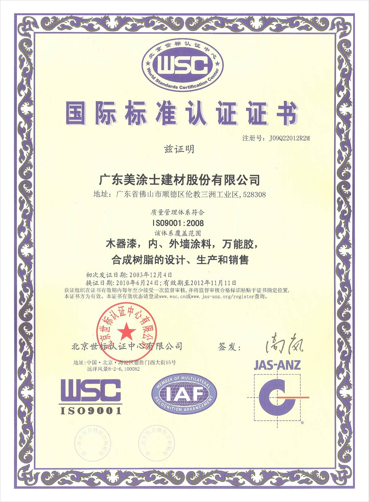 ISO9004