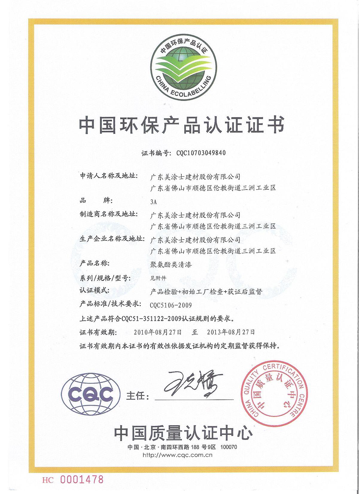 中国环保产品认证证书 (2)