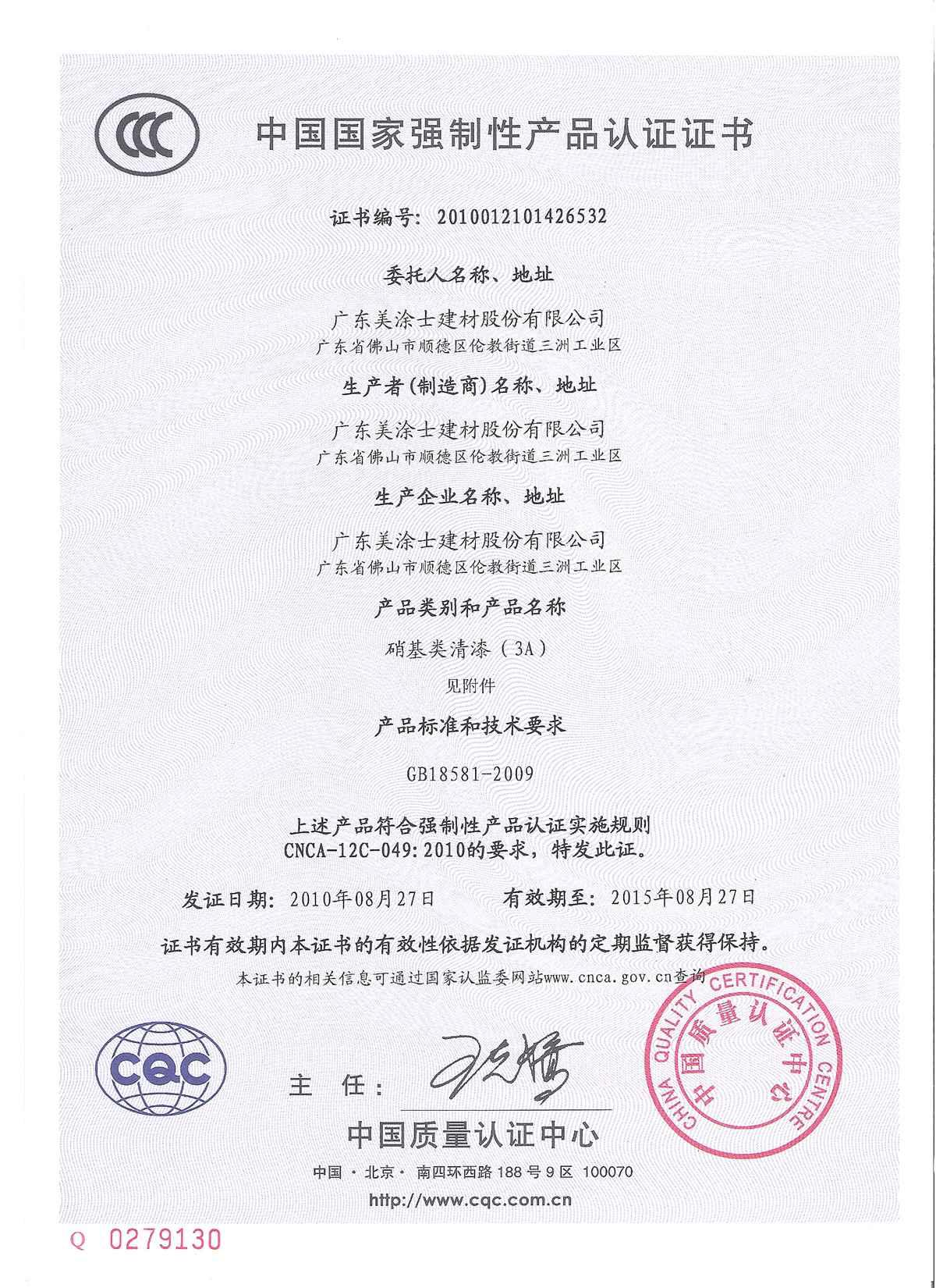 中国强制性产品认证证书003